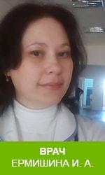 врач Ермишина Ирина Андреевна