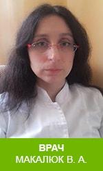 эксперт, врач Макалюк Виктория Анатольевна
