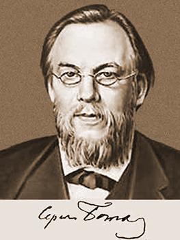 профессор Боткин С .П.