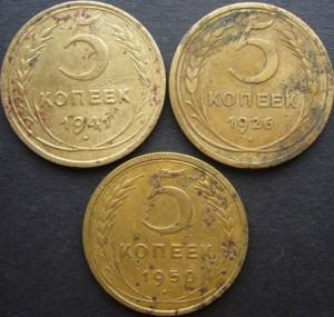 Медные пятаки лечение монета ссср ленин